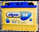 Аккумулятор АКОМ  6СТ - 55  Евро